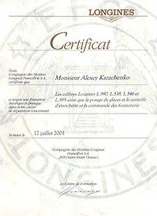сертификат от Longines