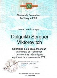 сертификат подтверждающий квалификацию мастера на ремонт часов