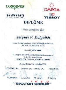 сертификат от Longines, Rado, Tissot, Omega