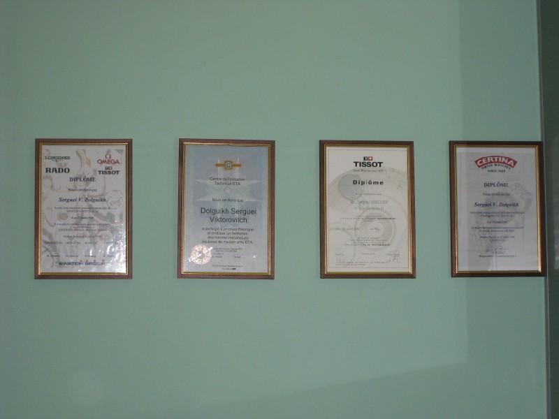 Сертификаты по ремонту часов